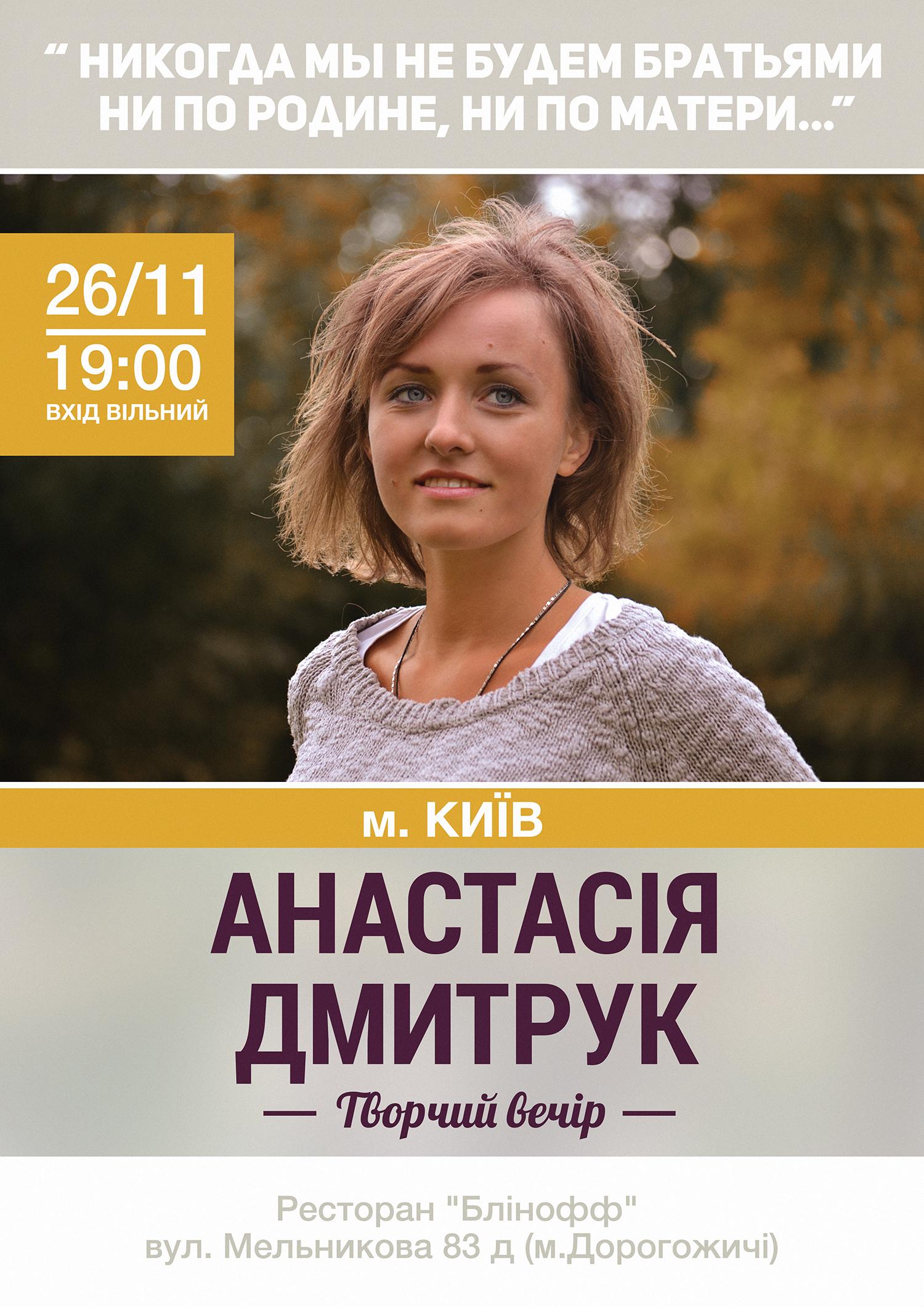 Настя_афиша_Киев 26.11